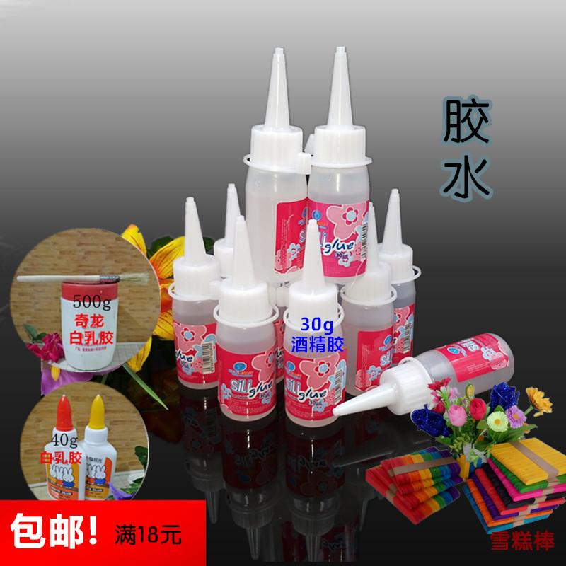 diy手工制作辅料胶水 冰棒棍木质模型粘合剂 酒精胶 白乳胶 包邮