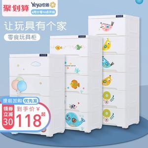 领20元券购买Yeya也雅抽屉式收纳柜子儿童宝宝缝隙柜塑料多层抽屉式简易储物柜