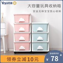 Yeya也雅塑料收纳箱衣柜整理箱零食玩具储物箱子衣物抽屉式储物盒
