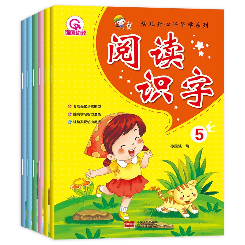 【老师推荐】学前幼儿早期阅读与正向识字书3-4-5-6岁数学写字 幼儿园小班中班29.80元包邮
