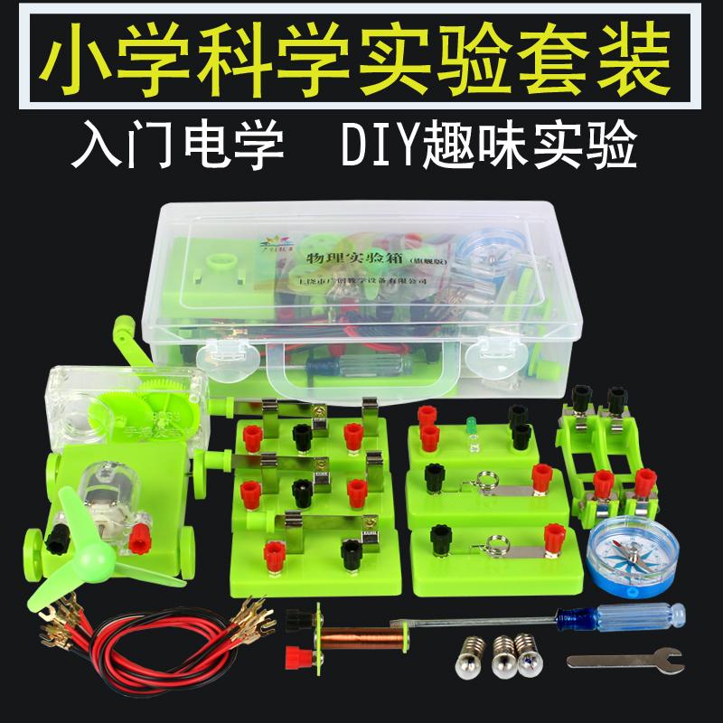 小学生科学实验箱 入门电磁学电路 电学实验器材 物理实验教具