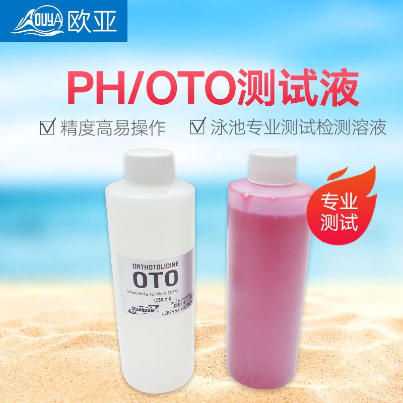 泳池设备PH/OTO测试液简易水质测试盒验水盒补充液测余氯PH值药剂