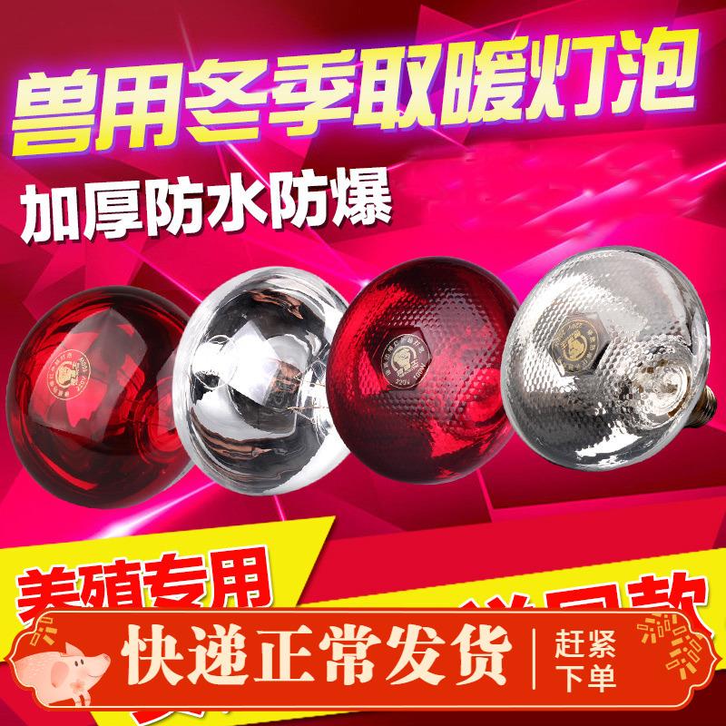 加厚畜牧保温灯泡防水防爆红外线小鸡仔猪灯泡猪用养殖取暖灯节能