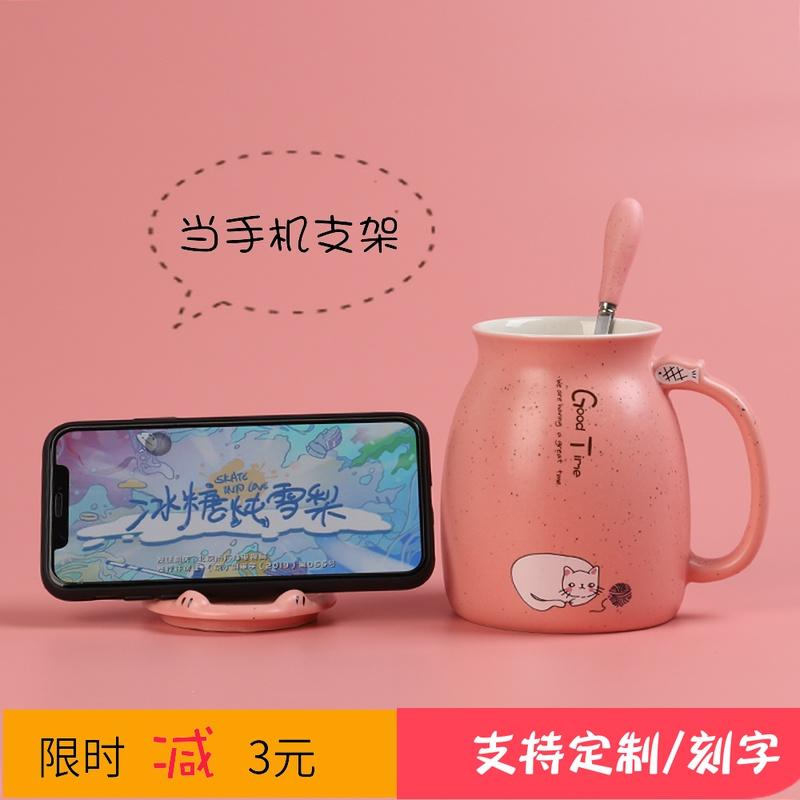 可爱少女心水杯陶瓷马克杯带盖勺早餐杯大容量情侣杯子带支架手机