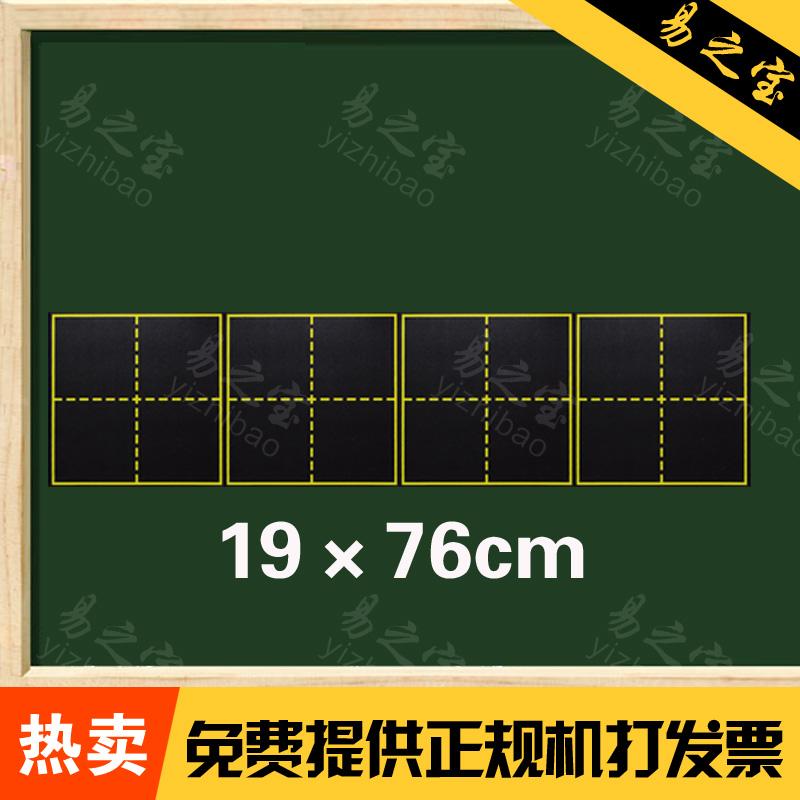 粉笔字磁性田字格小黑板贴 教学软黑板学校用品教师用品19*76cm