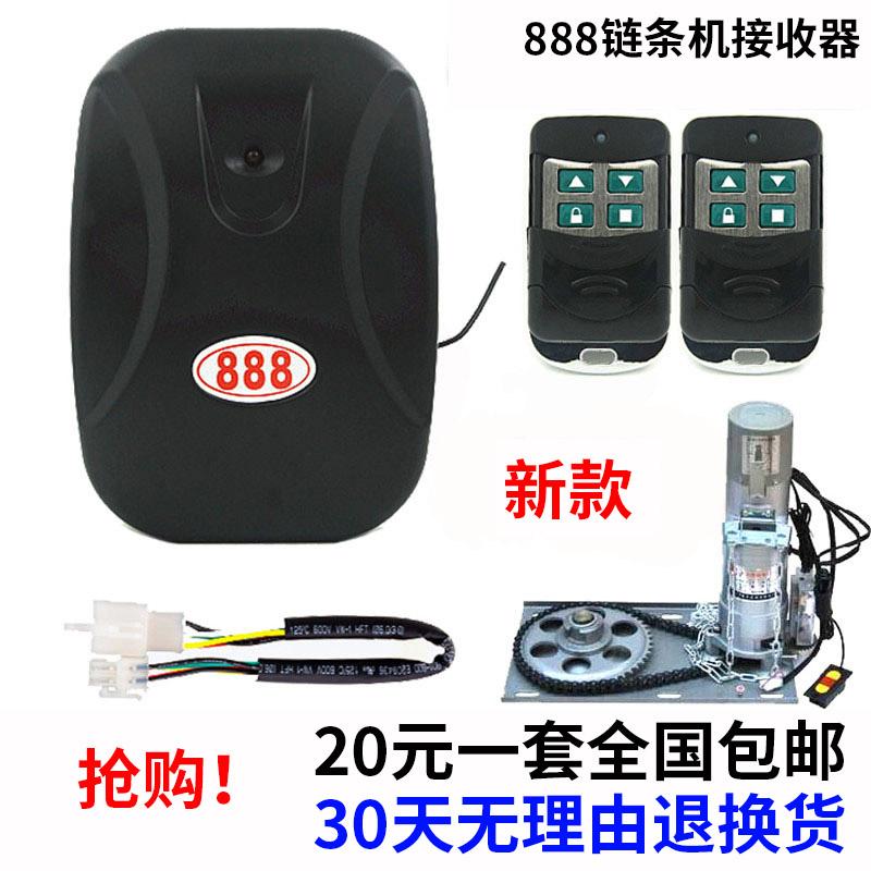 电动车库门控制器接收器 888遥控器