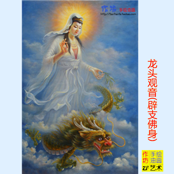 Guanyin hand-painted oil painting branch of Buddhas head