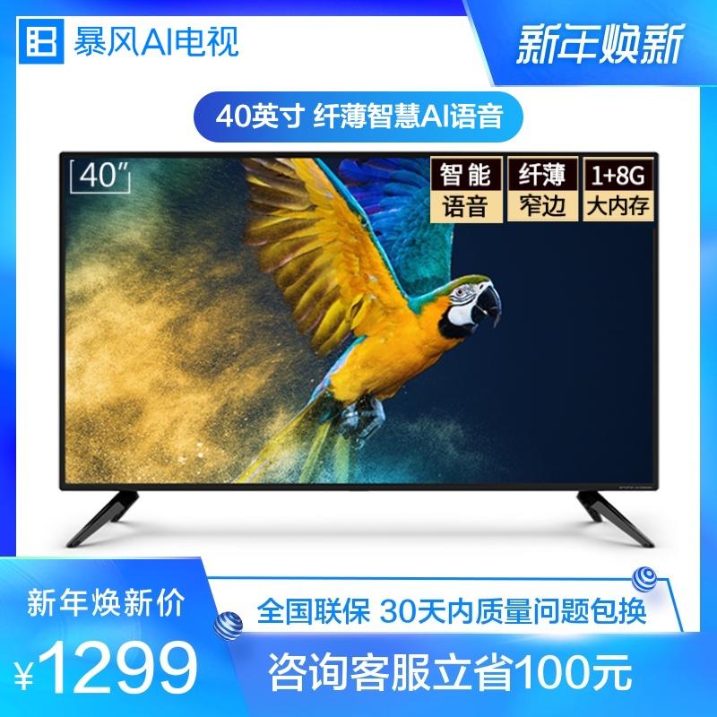 暴风 AI电视7C 40英寸智能wifi液晶网络电视tv卧室32 43 42