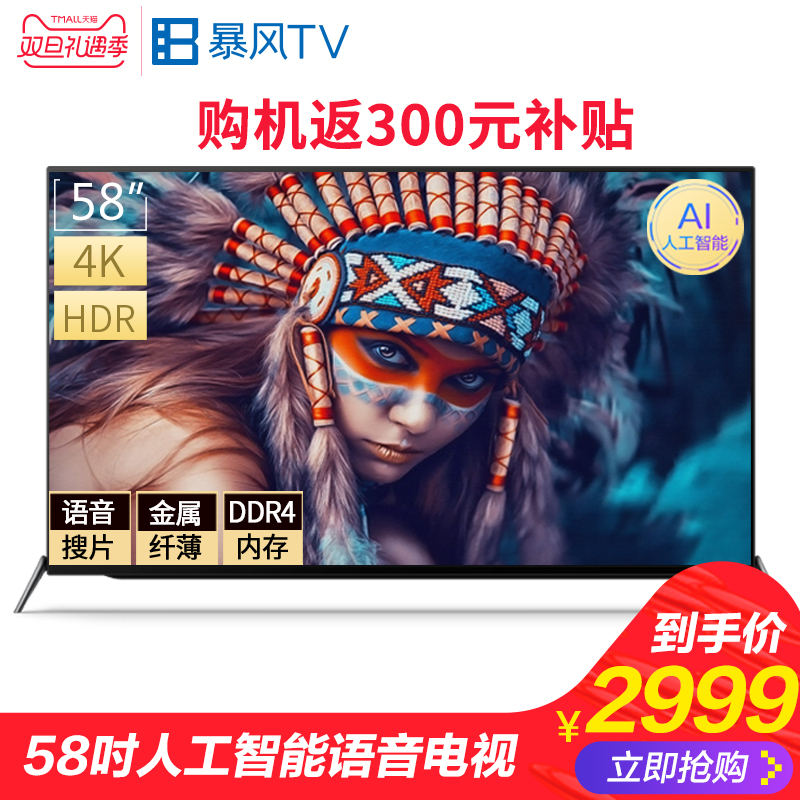 BFTV\/ storm TV 58X 58 inch 4K Ultra HD LCD TV 5560 artificial intelligent voice 65