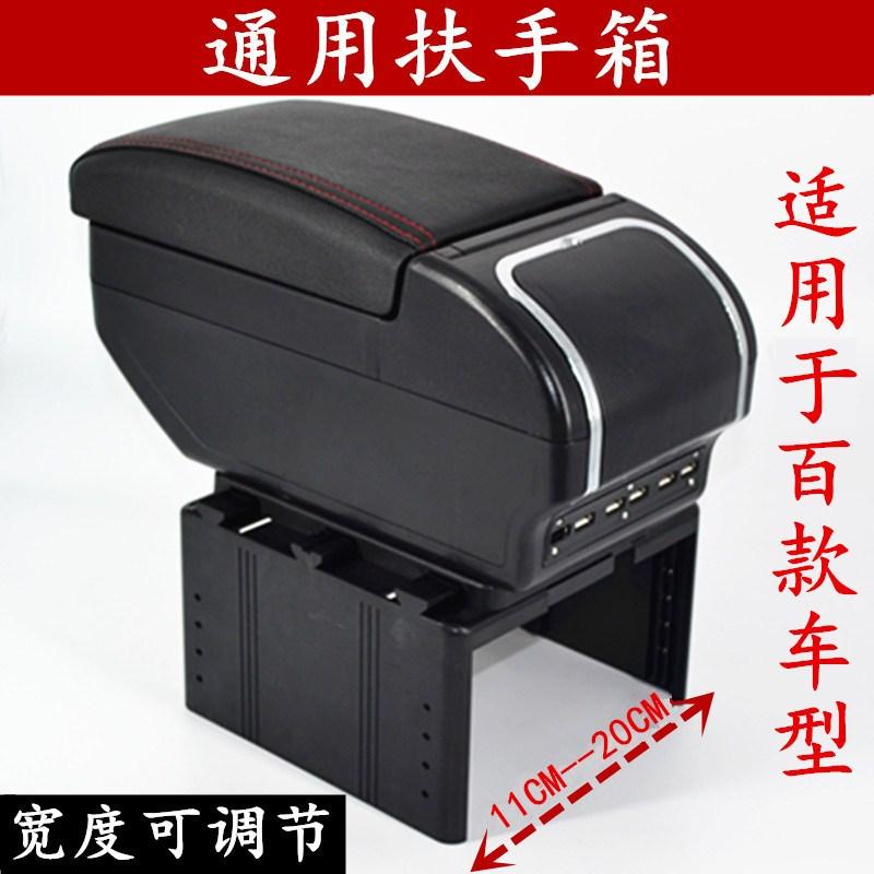 通用型汽车专用扶手箱改装配件中央手扶箱卡式可调节宽度扶手箱