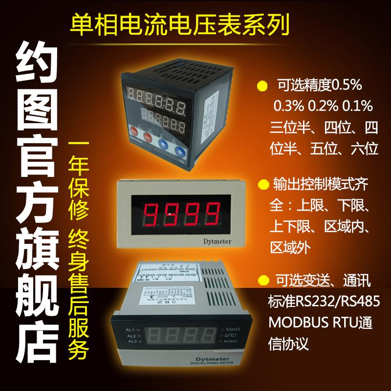 四位半电流表DP4I-AA2DA1DP4I-AA0.2DP4I-DA0.02DP4I-DA0.002DP4I