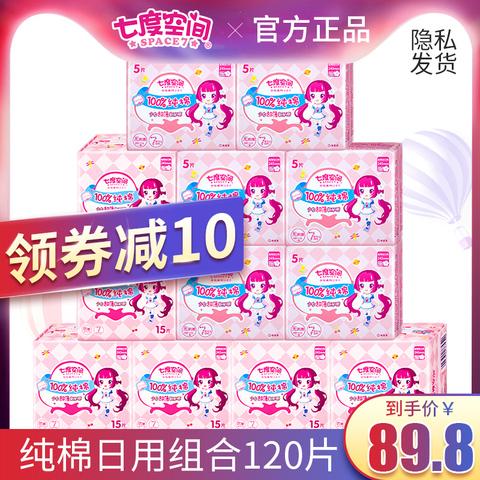 七度空间少女卫生巾纯棉超薄日用组合装120片姨妈巾整箱官方正品