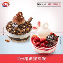15天有效巧克力巴旦木奧利奧莓莓拌拌碗2份DQ百億補貼