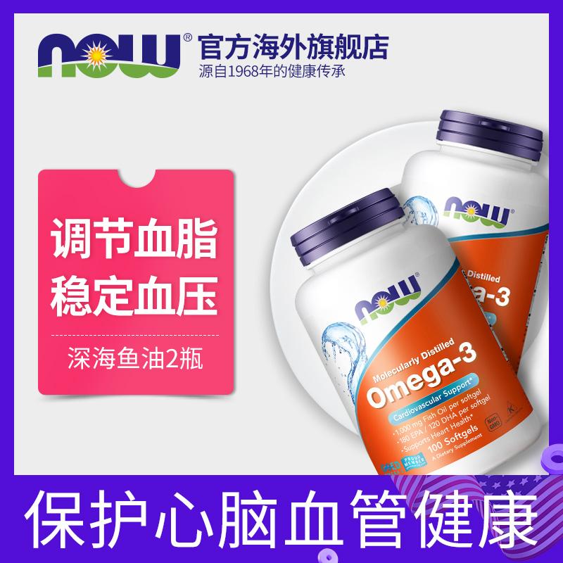 NOW Foods诺奥2大瓶金奖深海鱼油胶囊欧米伽3美国原装进口中老年