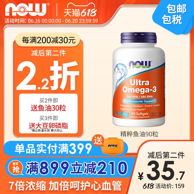 NOW Foods诺奥浓缩深海ultra鱼油软胶囊omega-3欧米伽3美国原装