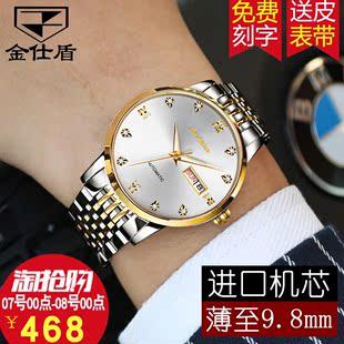 瑞士正品牌金仕盾潮男手表新款超薄男表男士腕表防水全自动机械表价格