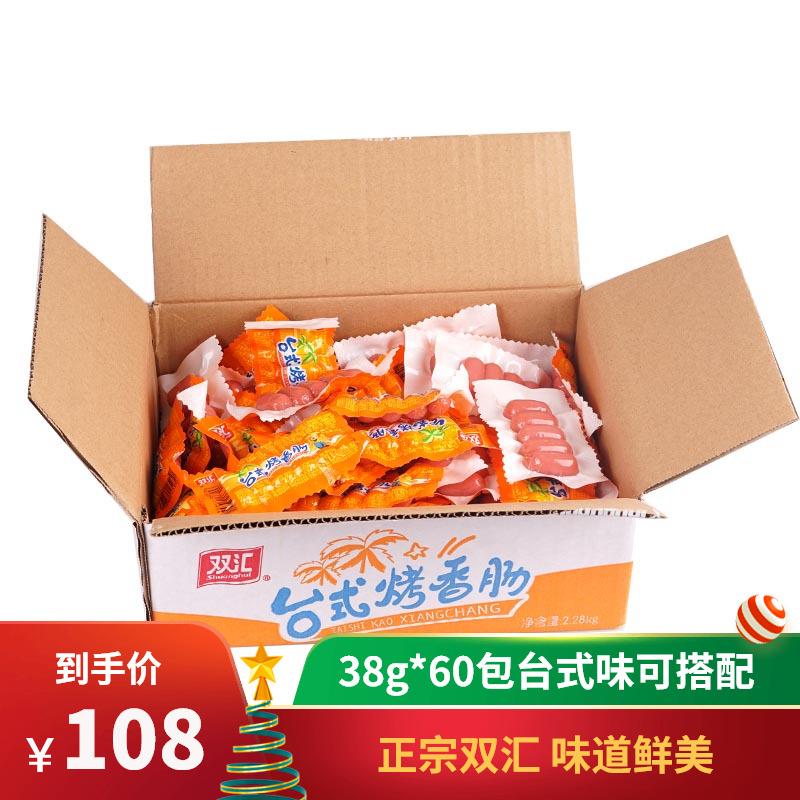 双汇台式烤香肠38g*60包整箱火腿肠休闲小吃小热狗肠零食