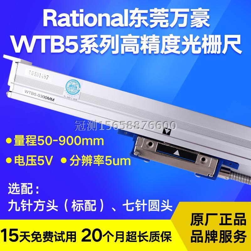 原厂正品万豪数显光栅尺WTB5-50-900mm行程5um分辨率Rational特价