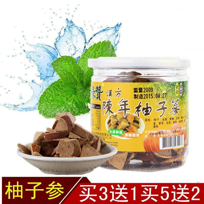台湾特产绿赞汉方陈年柚子参 八仙果罗汉果白柚参陈皮丹柚子皮茶