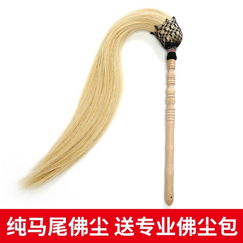 Настоящая лошадь хвост Tai Chi whisk пыль пыль пыль Даосский священник клецки Taomu jujube wood play принадлежности инвентарь