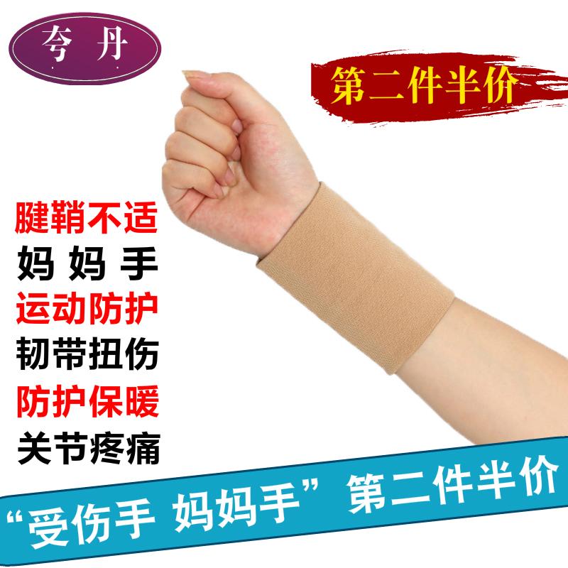 正品医用级护腕男女受伤运动扭伤保暖护手腕妈妈手鼠标手透气包邮