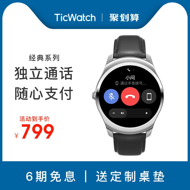 【经典设计】TicWatch2经典智能电话手表 多功能黑科技独立通话支付 多种表盘支持安卓苹果IOS