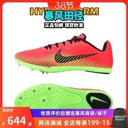 2019新款现货 耐克战鹰Nike Rival M9 专业短跑四项田径精英钉鞋