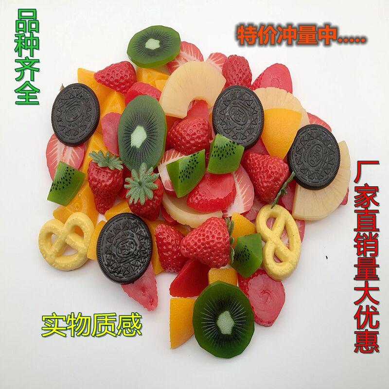 仿真水果切片模型配件装饰仿真假水果切片样品蛋糕模型装饰小配件
