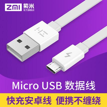 ZMI紫米安卓数据线MicroUSB加长2A快充适用小米三星oppo华为vivo魅族红米手机通用充电器闪充单头