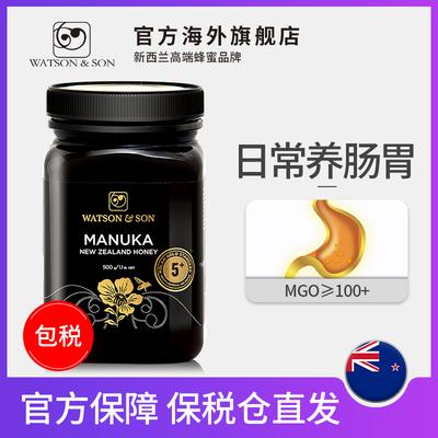 Watson&Son沃森麦卢卡蜂蜜MGS5+500g 新西兰原装进口纯净天然野生