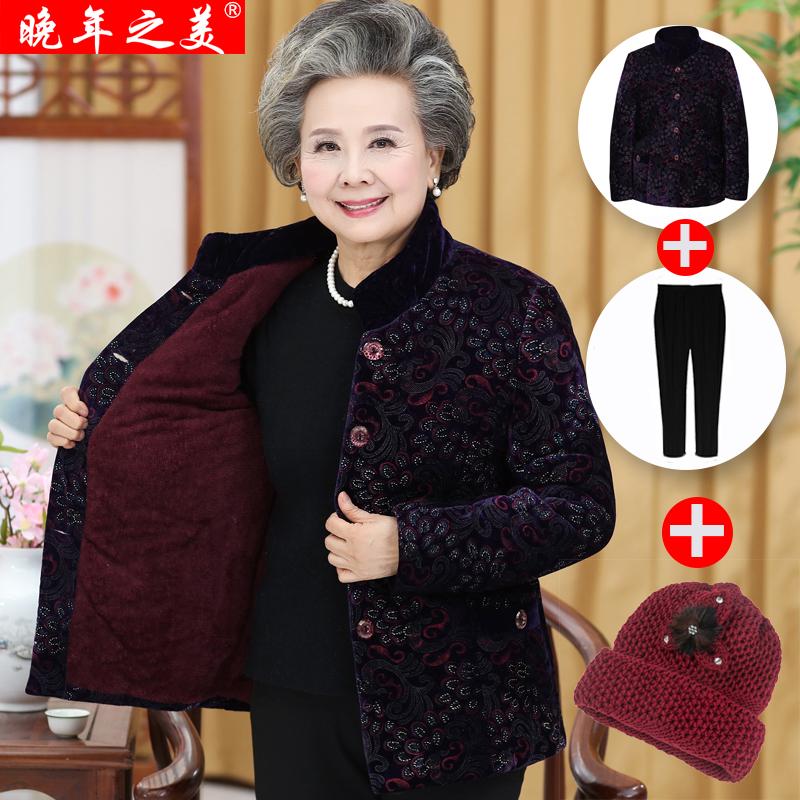奶奶装棉衣加绒加厚中老年人冬装棉袄女套装老人衣服妈妈秋冬外套