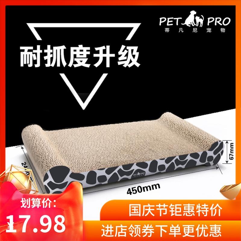 猫抓板猫咪玩具高密度瓦楞纸猫抓板猫沙发猫窝猫咪磨爪器耐抓包邮17.98元包邮