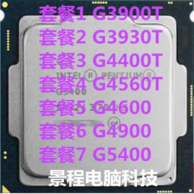 台式机 g3900t g3930t g4600 g5400 1151系列cpu 正式版 质保一年