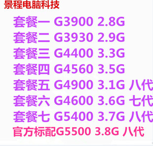 景程 G3900 G4600 3930 4400 4560 台式机散片CPU LGA1151接口图片