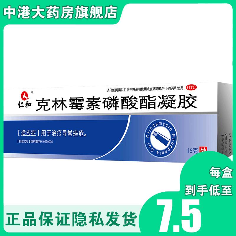 仁和 克林霉素磷酸酯凝胶15g痤坐...