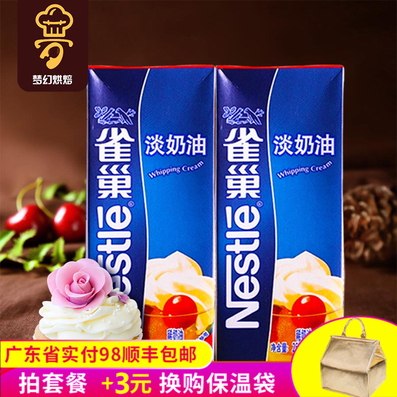 烘焙原料 雀巢淡奶油稀奶油 蛋挞蛋糕冰淇淋250ml 动物鲜奶油原装