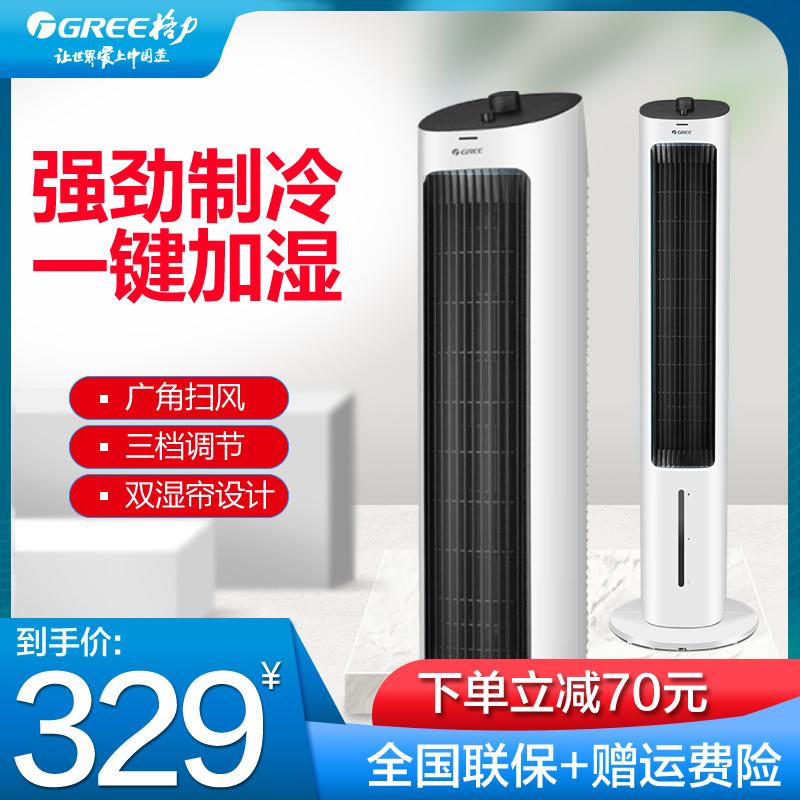 格力冷风扇家用客厅制冷小空调扇省电加湿节能水冷塔扇KS-04X60g