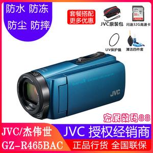 JVC/杰伟世 GZ-R465数码高清摄像机 家用旅行便携运动DV4防 防水