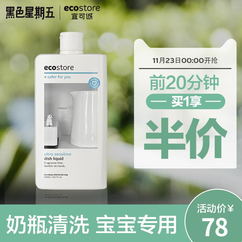 ecostore奶瓶清洗剂宝宝婴儿专用无添加洗洁精洗碗液清洁剂进口