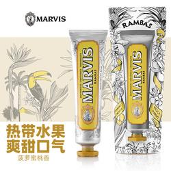 MARVIS玛尔仕奇妙的奇迹世界菠萝蜜桃味香型牙膏 限量版 75ml