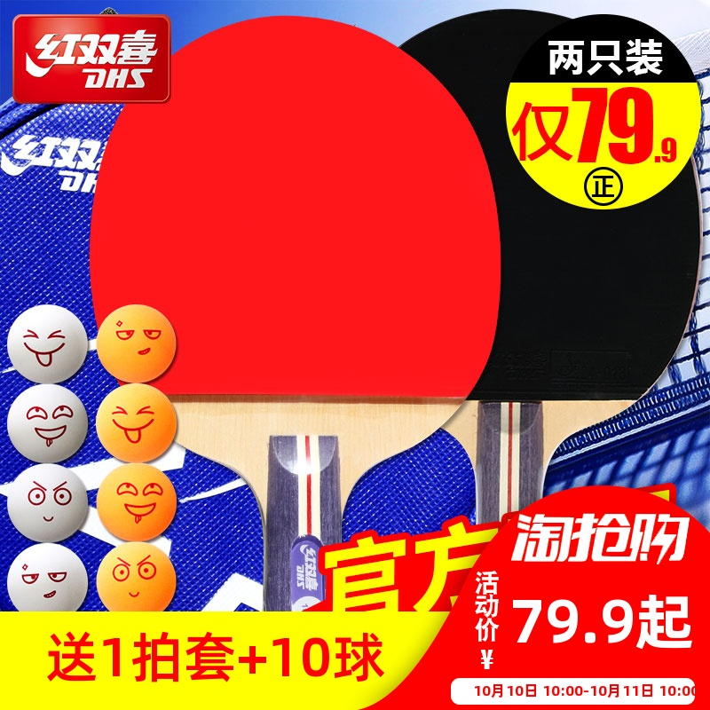 红双喜乒乓球拍2只装 儿童中小学生初学入门横直单双对拍一副拍子