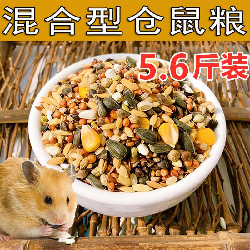 仓鼠鼠粮粮食花枝鼠自配五谷主粮营养...