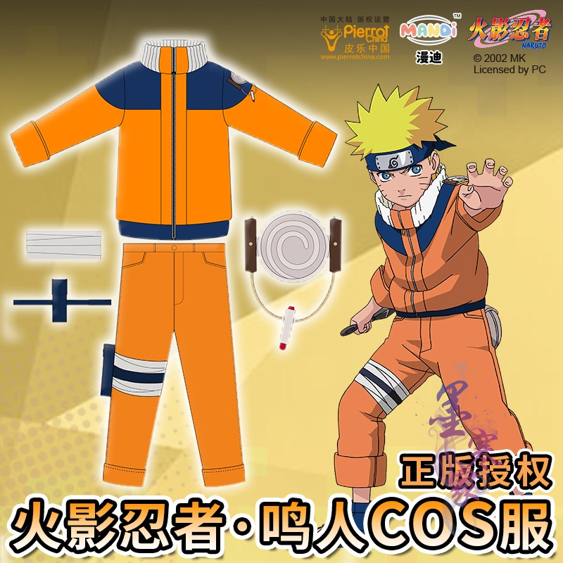 Genuine Naruto Cosplay clothing accessories swirl Naruto youth article cos clothing forehead protection set