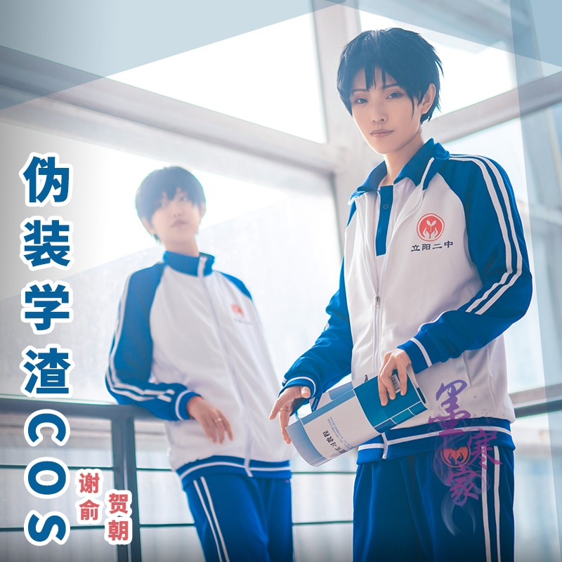 Camouflage learning dregs role play he Chao, Xie Yu, the same school uniform, C suit, the same person, animation sportswear, T-shirt, send accessories