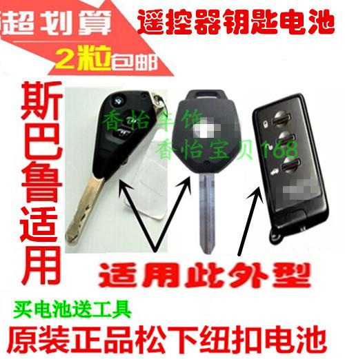Subaru forest human lion Chi Peng Ao Hu Yi Bao XV brz car remote control key button battery Electronics