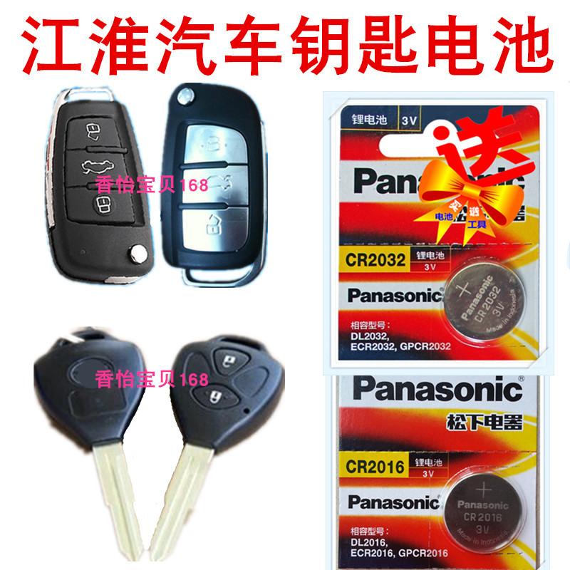 Jac Heyue Tongyue RS Ruiying Yueyue Ruifeng Binyue RS car remote control key button battery Electronics