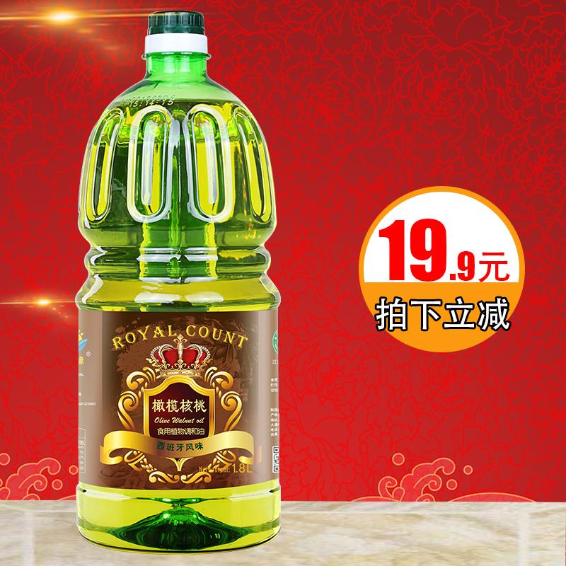 赣家缘橄榄核桃食用油非转基因油物理压榨食用调和油包邮小瓶1.8L