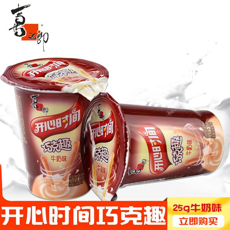 喜之郎开心时间巧克趣25g*2杯牛奶巧克力味饼干儿童零食休闲食品
