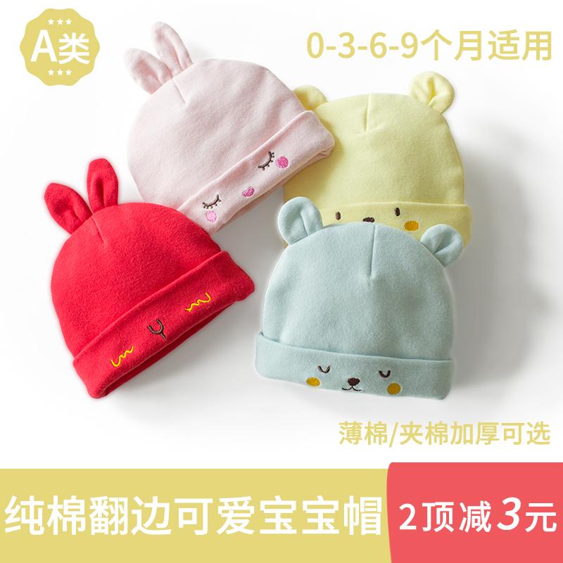 婴儿帽子秋冬季加厚加绒新生儿女宝宝男童女童纯棉儿童护耳胎帽子