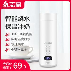 志高电热水杯小型便携式旅行加热烧水壶智能保温迷你养生杯烧水杯